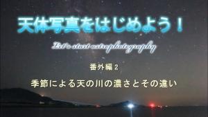 天体写真をはじめよう!~番外編2・季節による天の川の濃さとその違い~