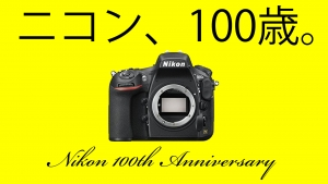 ニコン100周年~記念雑談~
