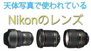 天体写真で使われているニコン純正レンズ