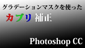 Photoshop CCを使ったカブリの補正~グラデーションマスクの活用~