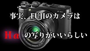 事実、FUJIのカメラはHαの写りがいいらしい