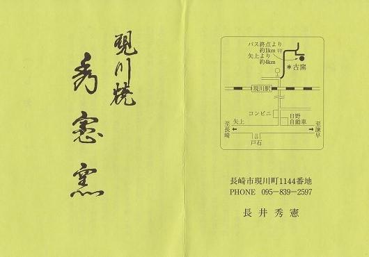 0 n 「現川焼」 秀憲窯