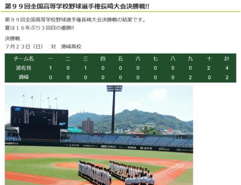 0 aa h高校野球長崎大会4 波佐見4―2清峰