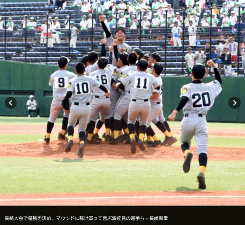 0 aa h高校野球長崎大会1 波佐見4―2清峰