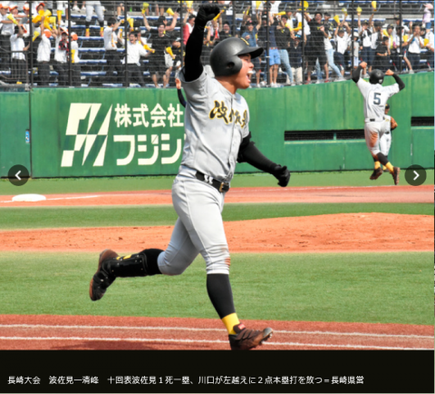 0 aa h高校野球長崎大会 波佐見4―2清峰