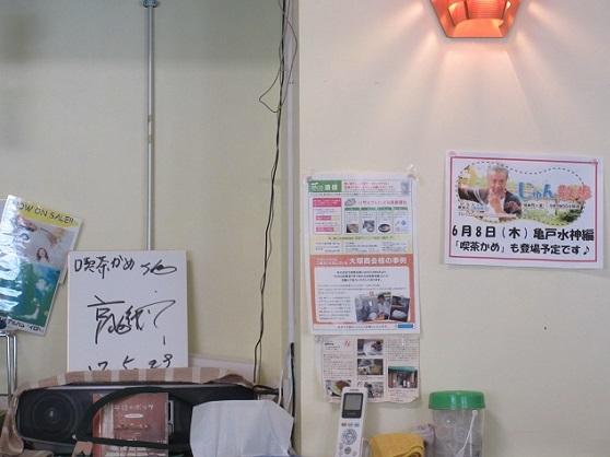 6K08 喫茶かめ 柏水堂 0825