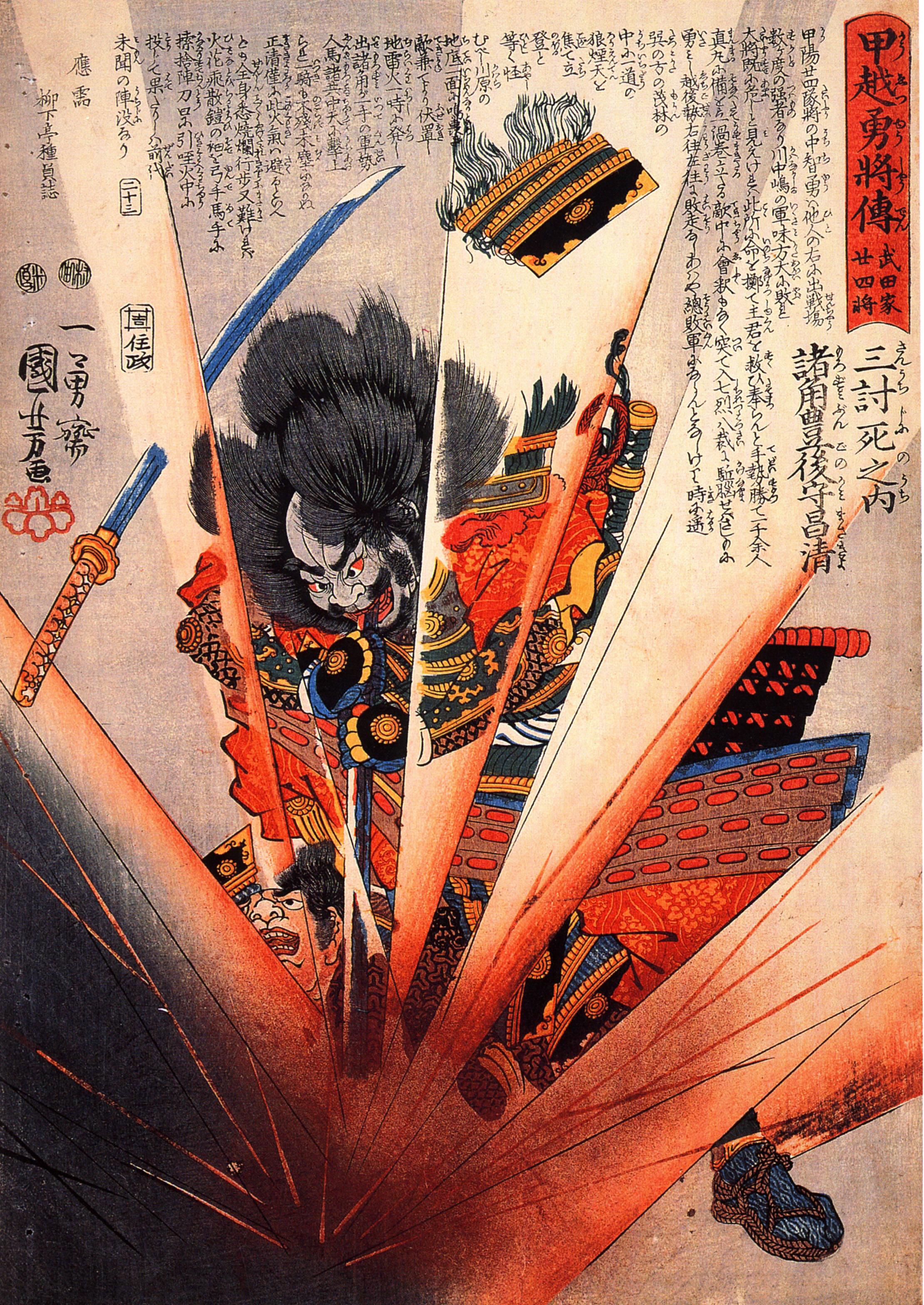 kuniyoshi003.jpg