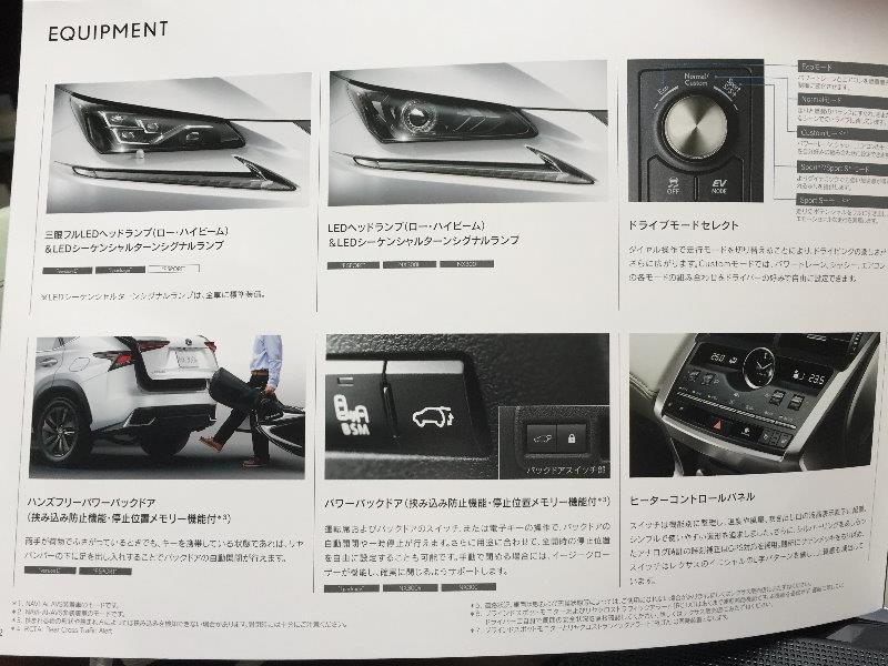 レクサス新型NXカタログ08