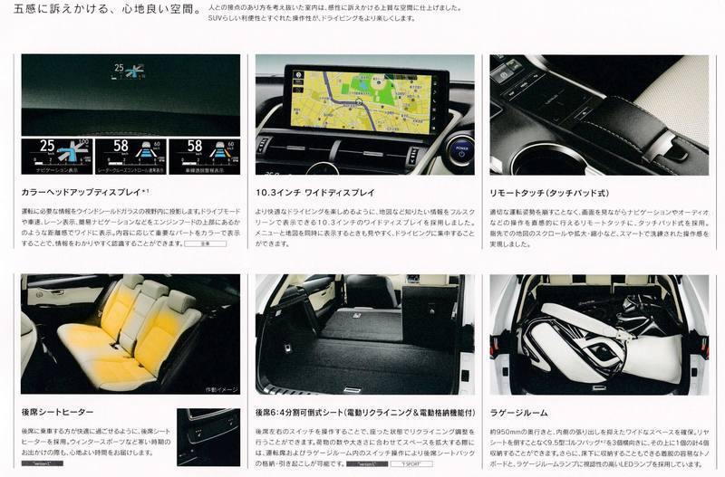 レクサス新型NXカタログ01