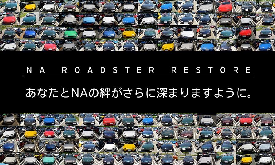 【MAZDA】NAロードスターレストアサービス