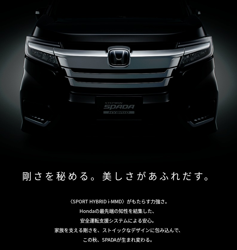 New ステップ ワゴン 先行情報サイト|ステップ ワゴン|Honda