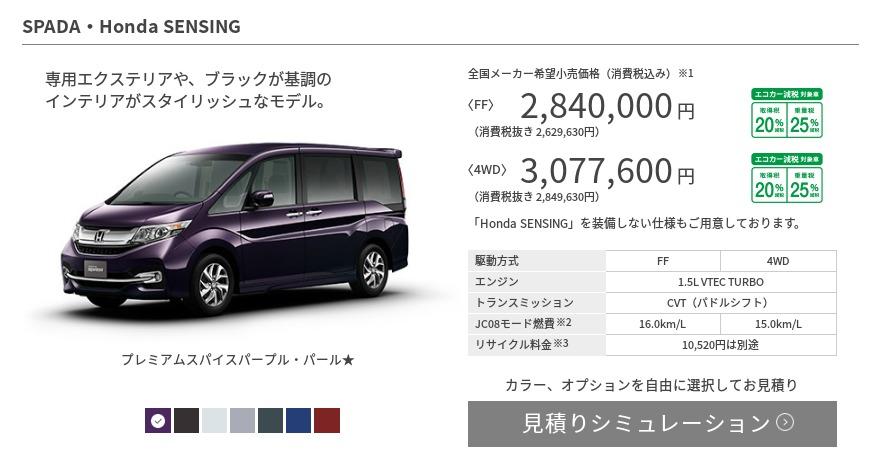 ガソリン車 タイプ・価格 ステップ ワゴン Honda