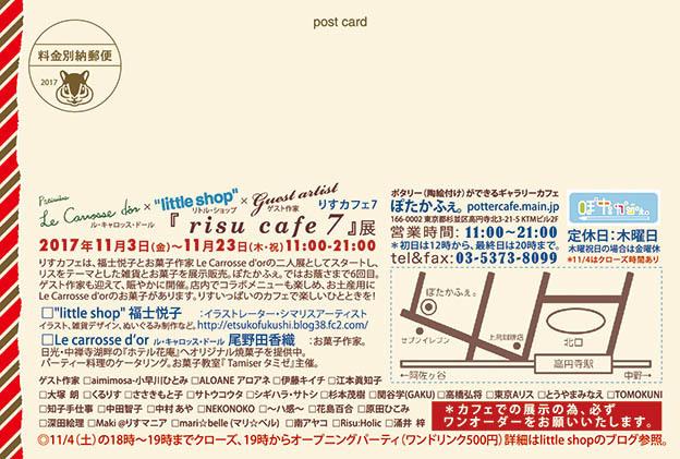 risucafe7_dm_2.jpg
