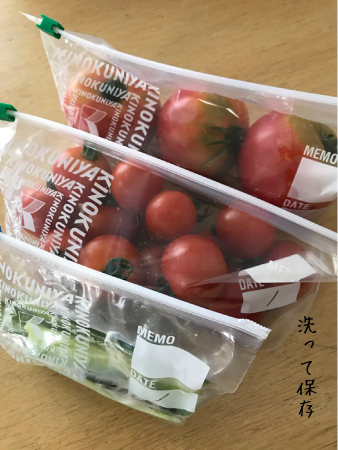 野菜のジップロック