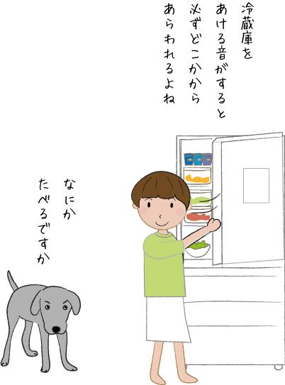 冷蔵庫とラブラドール