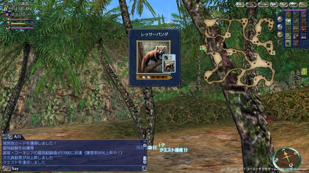 竹を食べる者_3