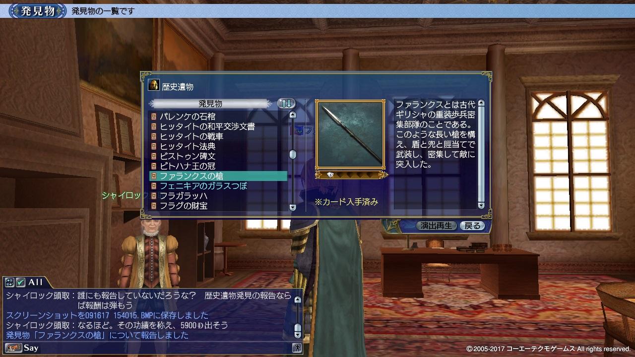 ファランクスの槍_2