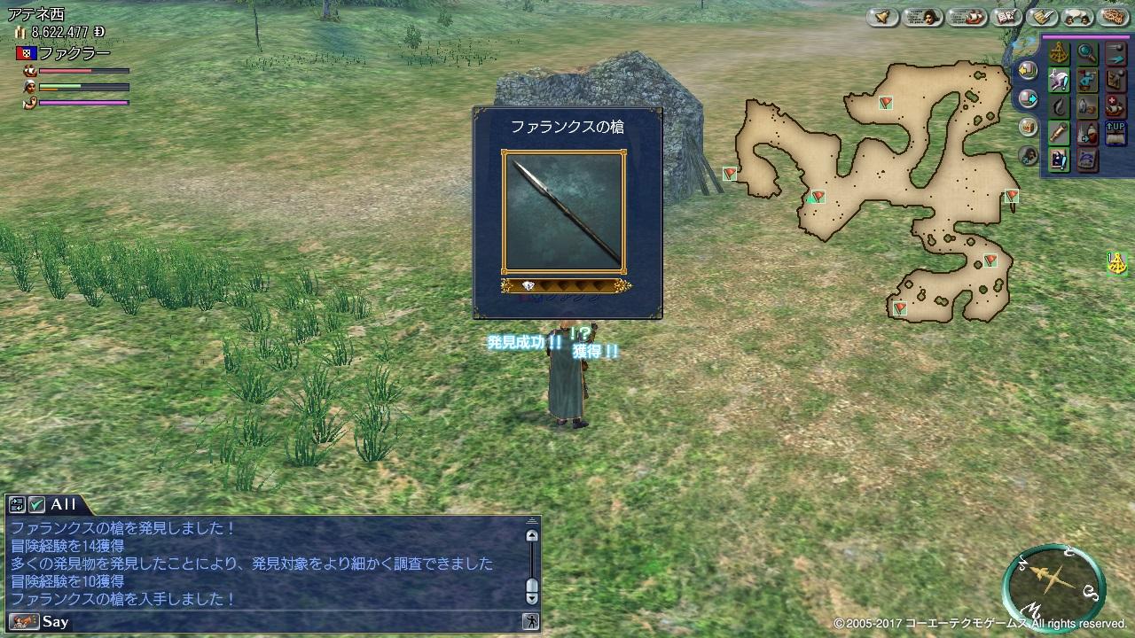 ファランクスの槍_1