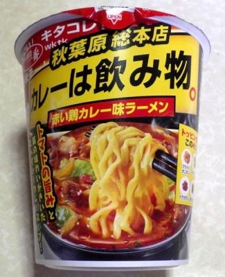 8/7発売 カレーは飲み物。 赤い鶏カレー味ラーメン
