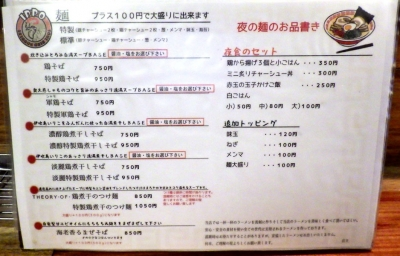 一帆 ディナーメニュー その1(2017年7月)