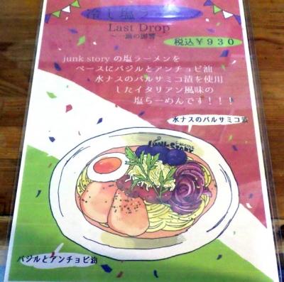 JUNK STORY 冷し塩ラーメン Last Drop ~一滴の影響~(メニュー紹介)