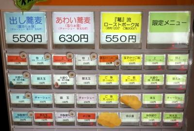 中華蕎麦 葛 券売機