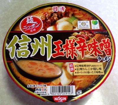 8/28発売 麺ニッポン 信州王様辛味噌ラーメン