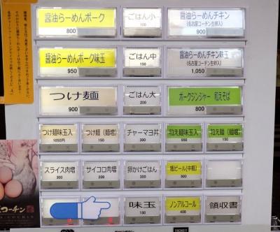 西梅田らんぷ 券売機(2017年8月)