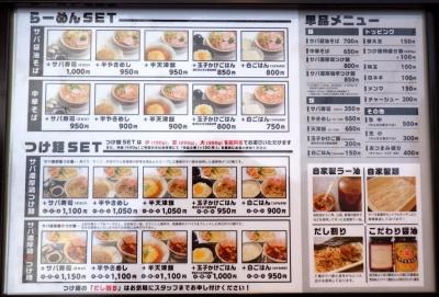 サバ6製麺所 福島本店 メニュー