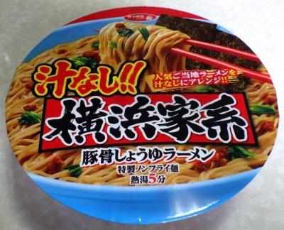 7/10発売 汁なし!! 横浜家系豚骨しょうゆラーメン