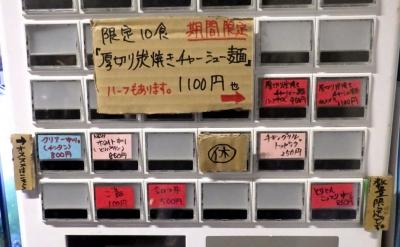 This is 中川 券売機(2017年7月)