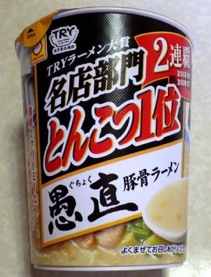7/31発売 2016-17 TRY ラーメン大賞 名店部門 とんこつ1位 愚直 豚骨ラーメン