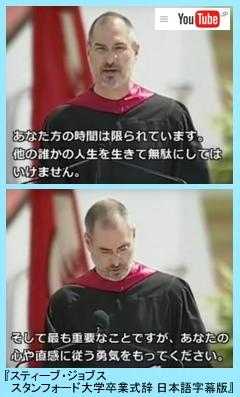 スタンフォード大学卒業式辞