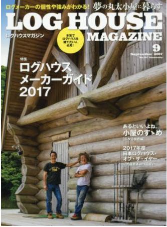 ログハウスマガジン 9月号