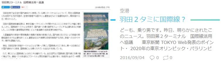 羽田2タミ国際線化①