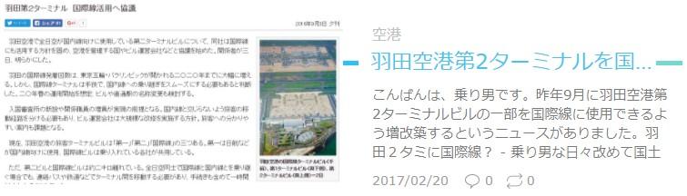 羽田2タミ国際線化②