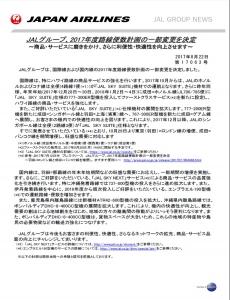 JAL路線計画変更