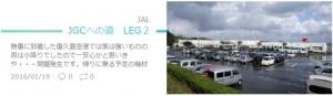 JGC Leg2