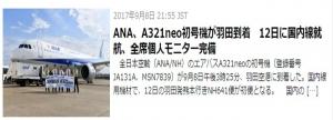 ANA A321neo①