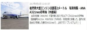 ANA A321neo②