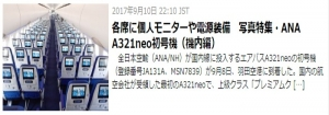 ANA A321neo③