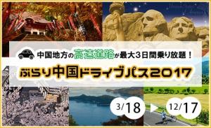 roundtour-chugoku2017.jpg