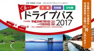 roundtour-kansai2017.jpg
