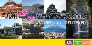 roundtour-kyushu2017.jpg