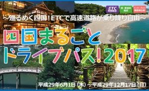 roundtour-shikoku2017.jpg