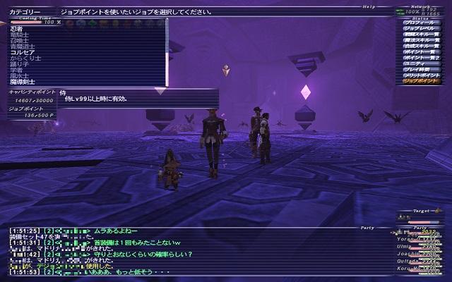 ff11gozaru46.jpg