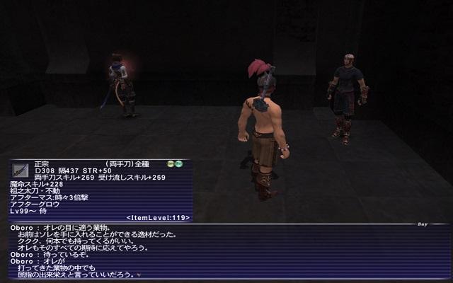 ff11gozaru48.jpg