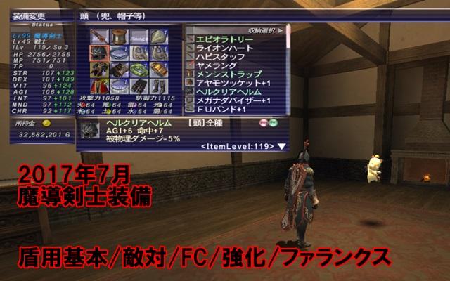 ff11runeq01.jpg