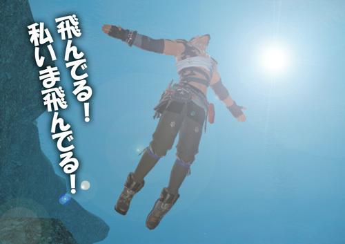 飛んでる!
