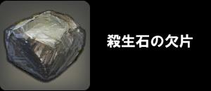 殺生石の欠片